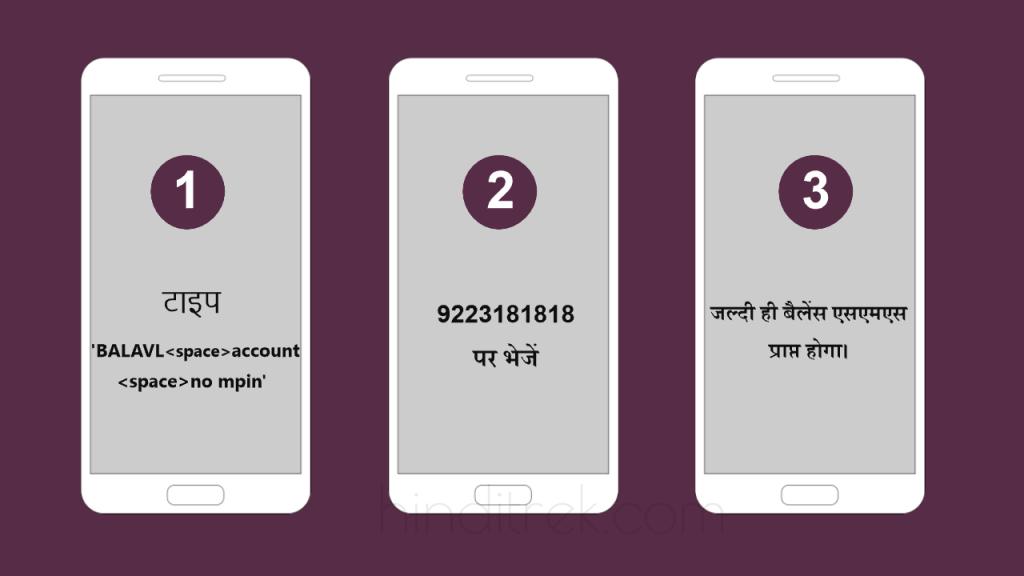 बैंक ऑफ महाराष्ट्र बैलेंस इन्क्वारी नंबर
