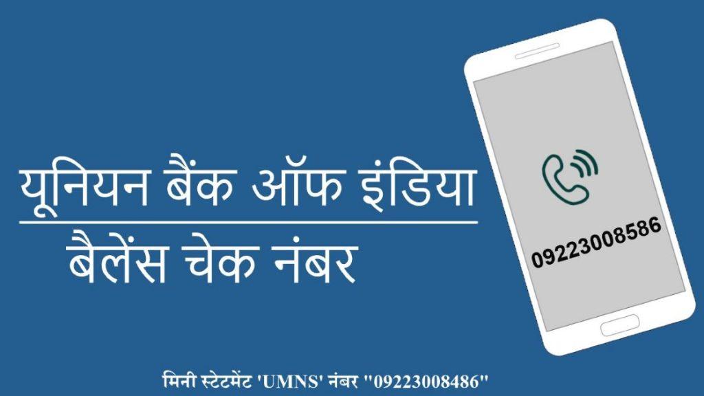 यूनियन बैंक ऑफ़ इंडिया बैलेंस चेक