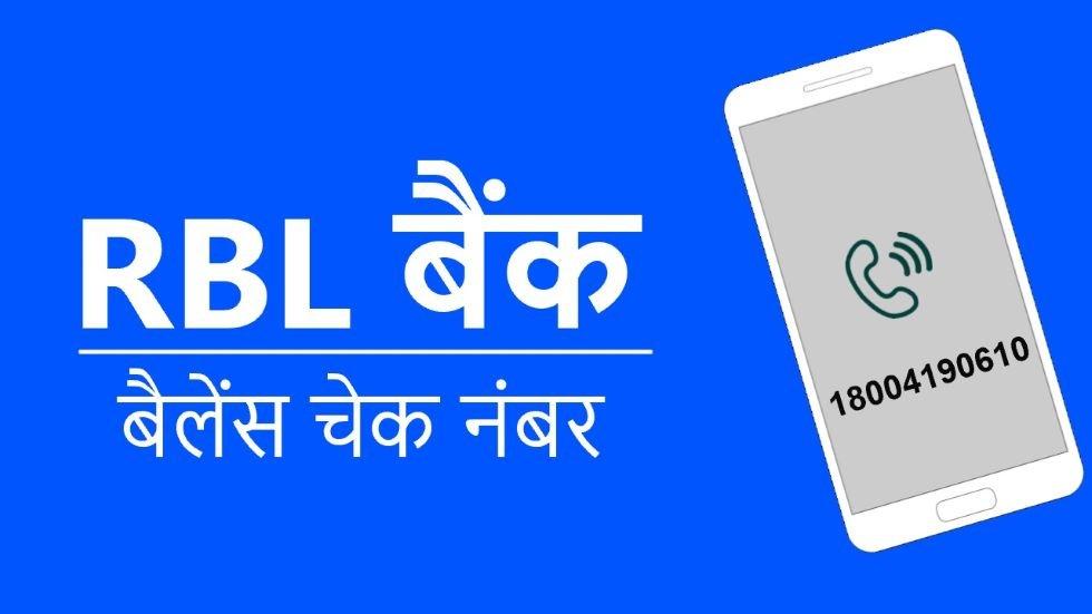 RBL बैलेंस चेक नंबर 18004190610