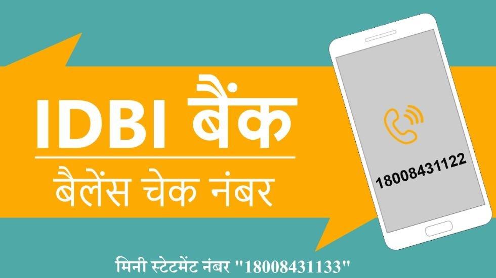 आईडीबीआई बैंक बैलेंस चेक नंबर 18008431122